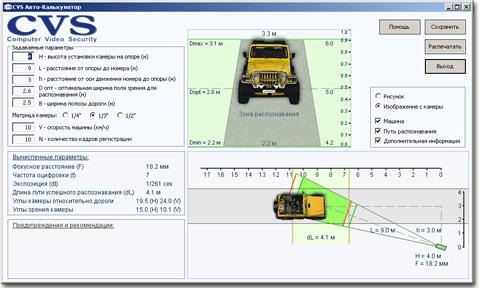 Номеров программу распознавания автомобильных