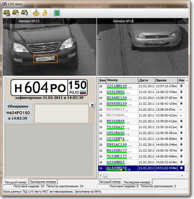 программа распознавание номеров автомобилей